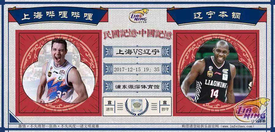 今晚19:30CBA常规赛第16轮上海对阵辽宁体育频道