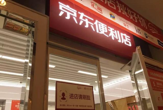京东商哹.+zynm9�#z(�_英特尔给技术,地产商腾空间,京东无人便利店要火?