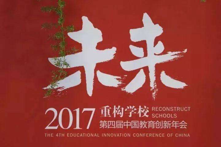 重磅预售!第四届中国教育创新年会现场高清视频分享给你
