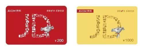 京东购物卡1000值多少钱