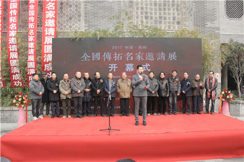 2017中国郑州·全国传拓名家作品邀请展在郑州隆重举行
