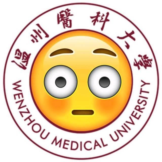 校徽版emoji表情包! 收好~ 小医的干货就到这啦 同学们还满意吗?图片
