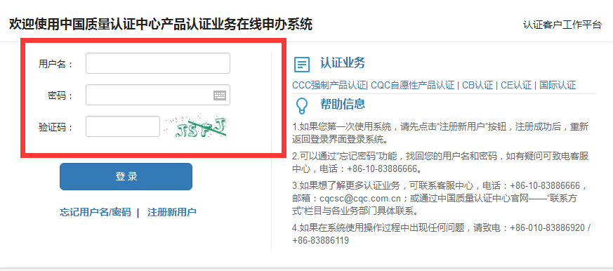 CQC自愿性认证 怎么申请 申请步骤推荐