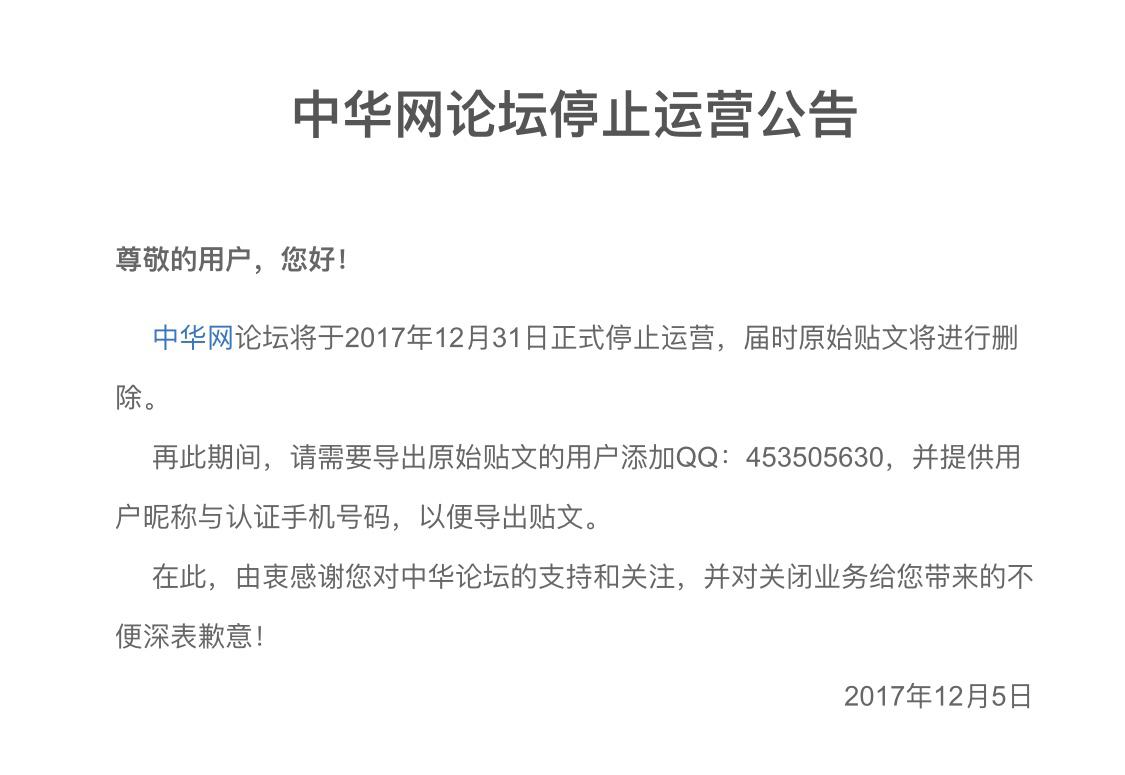 中华网论坛宣布即将关闭其他网络论坛离关闭还远吗?