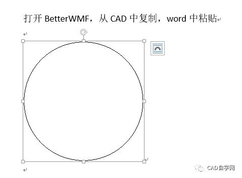 cad转word人物betterwmf软件下载和使用衣服神器det365在线投注_皇冠det365足球网_det365是什么教程图片