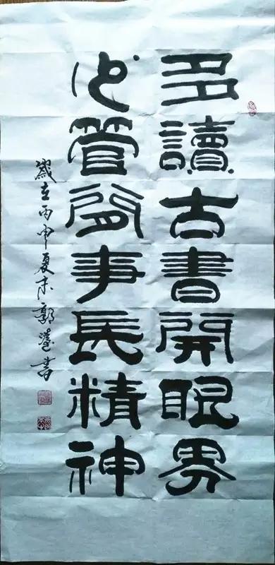 """书法家郭涛获中国文联颁发的""""国家特级书法师""""证书图片"""