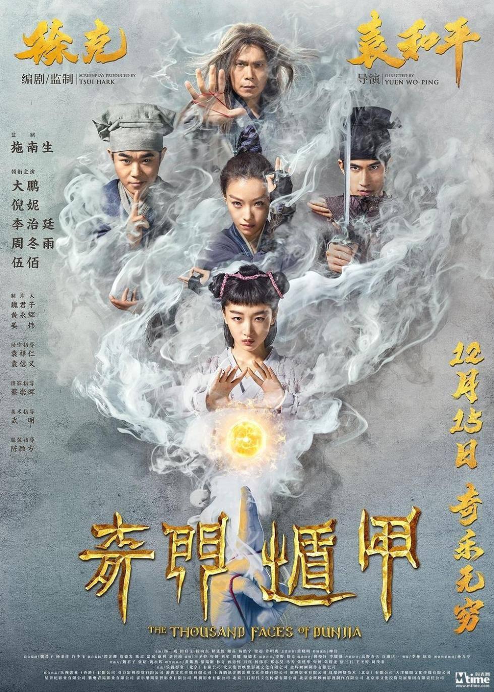 《奇门遁甲》毁誉参半,香港武侠电影是否已步入末法时代?