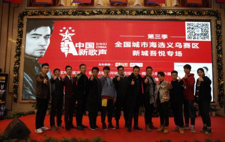 《中国新歌声》义乌赛区启动 首场海选赛事开场即成焦点