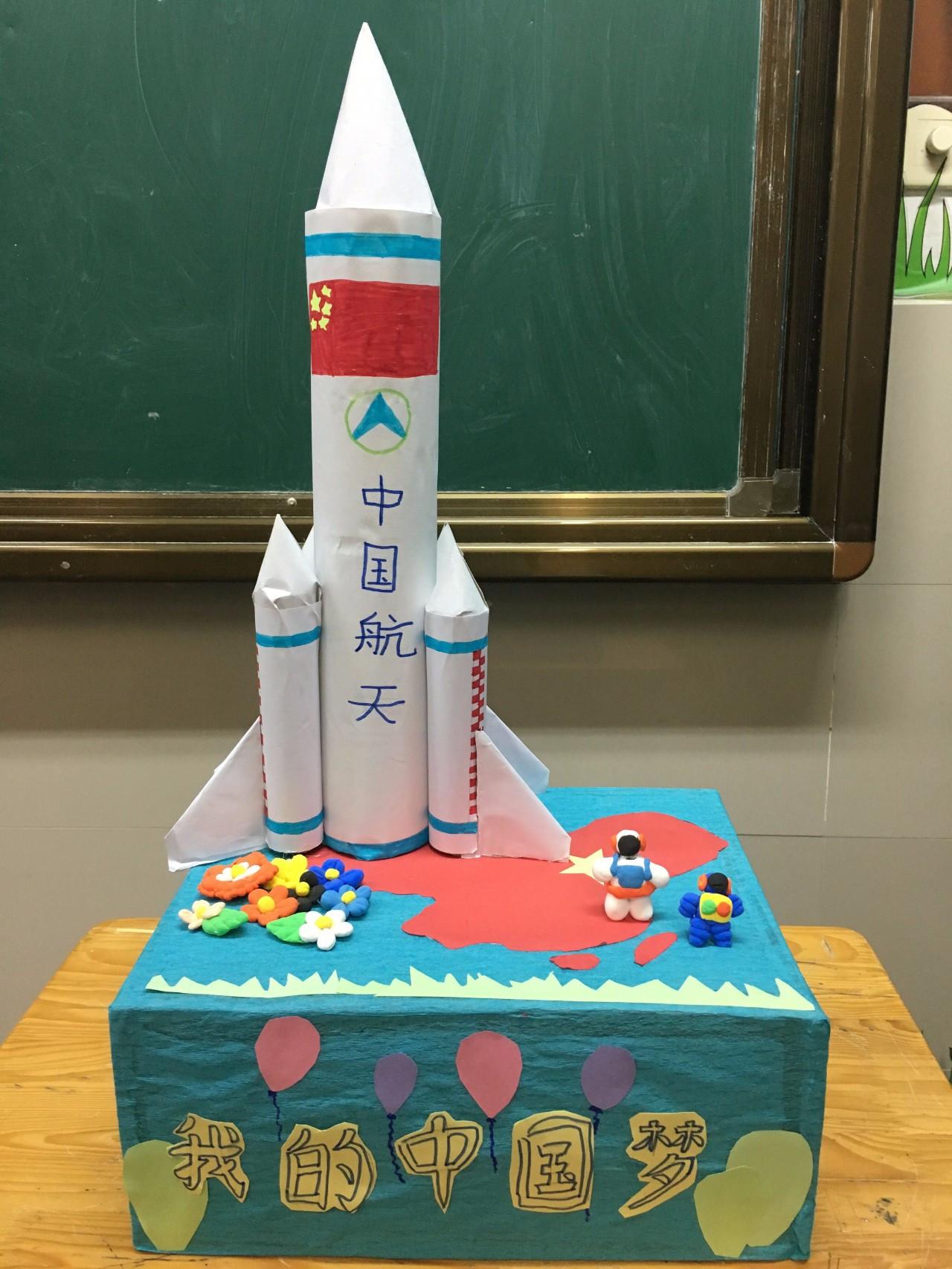 新学堂动态丨我的中国梦·航天梦:回收废旧材料做成环保航模,超越梦想