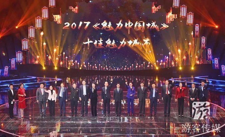 讯 抚顺市荣获2017 魅力中国城 十佳魅力城市
