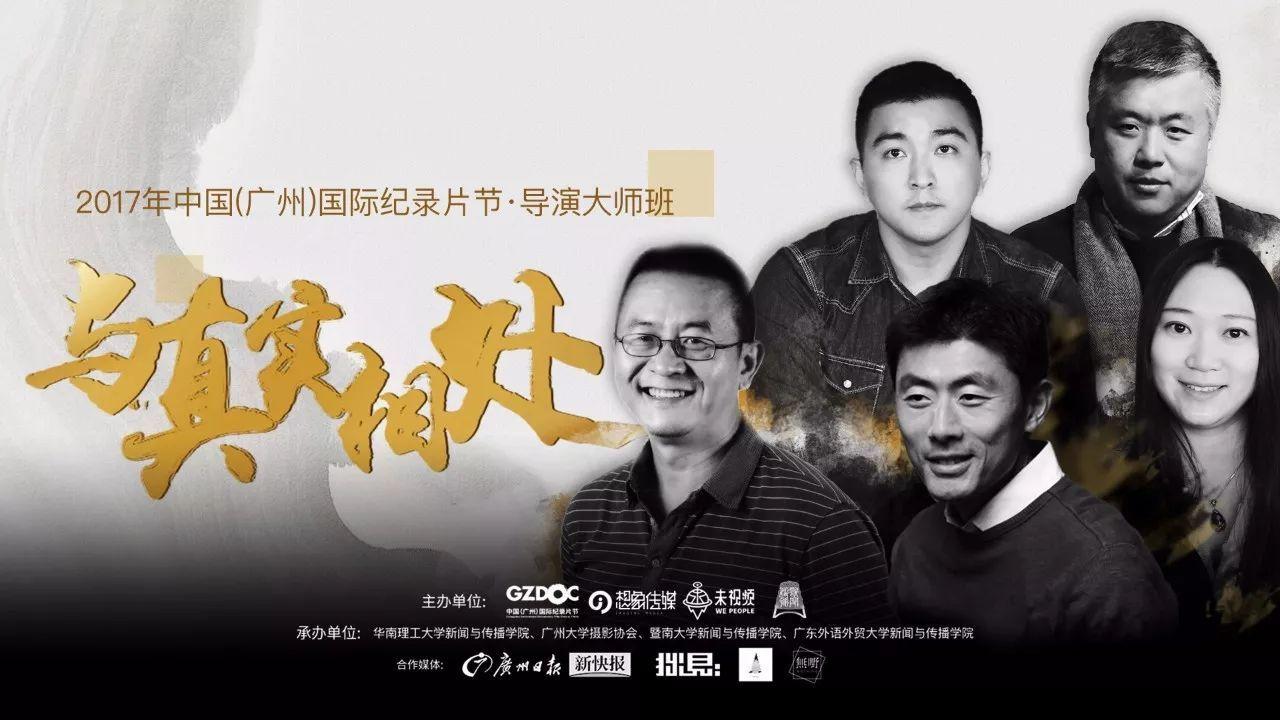 【我们导演大师班】余天琦:我拍《中国梵高》是因为被信任之后的使命感 | 文末有福利