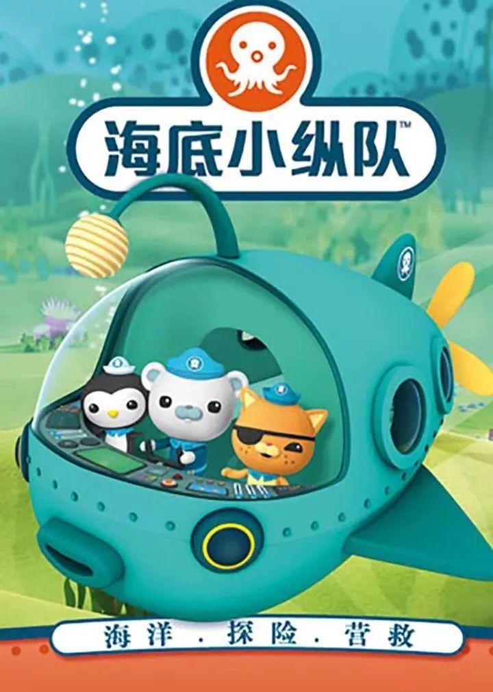 超高人气动画 海底小纵队 第五季即将刷屏 宝贝王还给小朋友们准备了一份特别的礼物哦