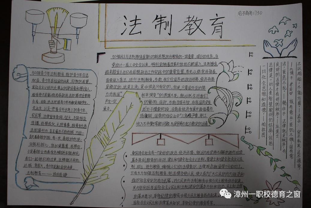 """4全国宪法日""""主题手抄报优秀"""