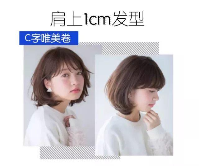 不遮脸不修图,肩上1cm发型实现小v脸图片