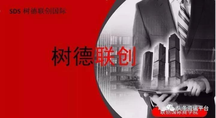 """骗局揭秘 河北树德投资管理有限公司(简称""""树德联创"""")涉嫌传销"""