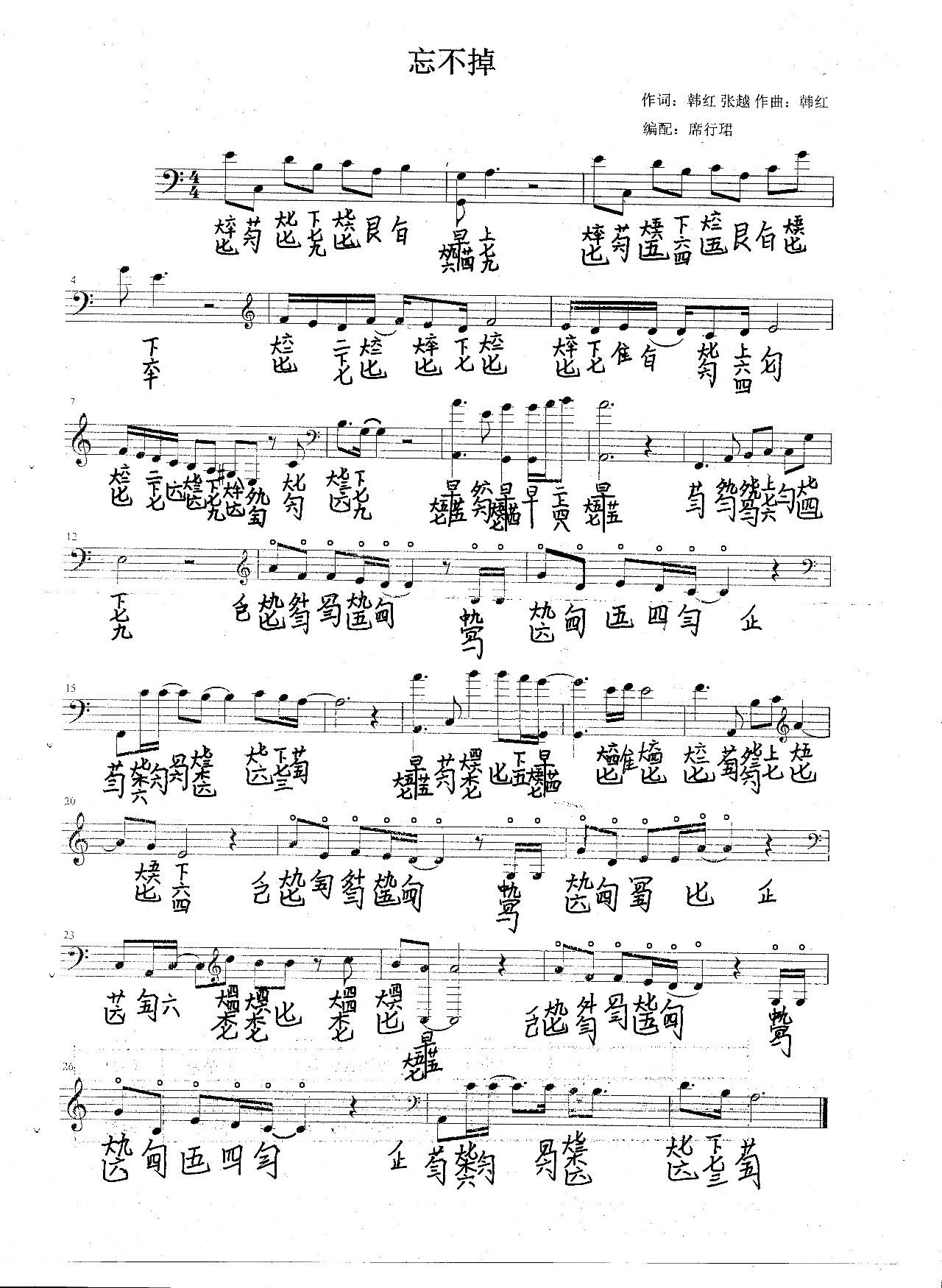 2,五线谱版
