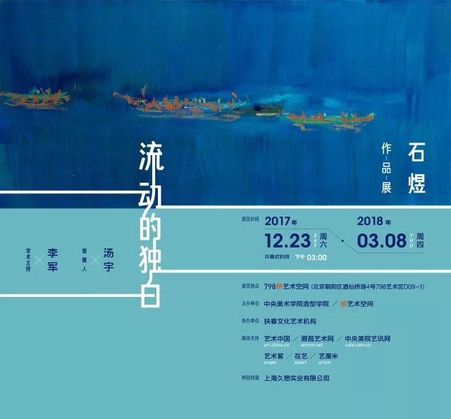 展览预告 【流动的独白―石煜作品展】