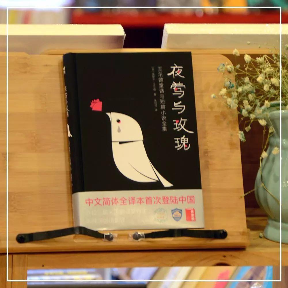 推荐书:《黄鳝与夜莺》青玫瑰价格图片