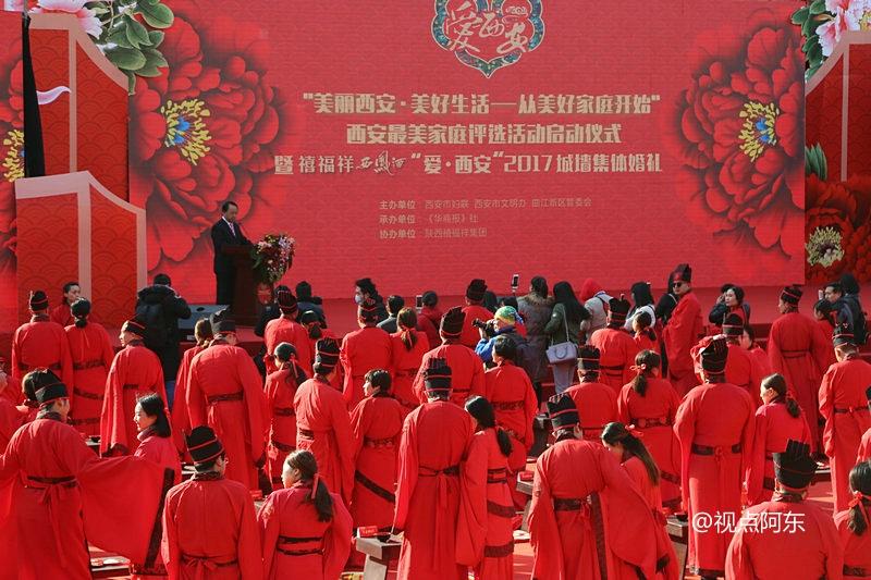 西安市举办汉式集体婚礼  最美家庭评选启动 - 视点阿东 - 视点阿东