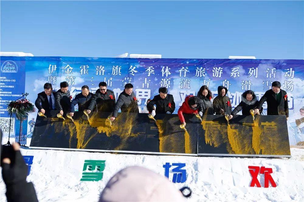 """【新闻】""""梦幻雪世界·欢乐冰雪节""""蒙古源流万舟滑雪图片"""