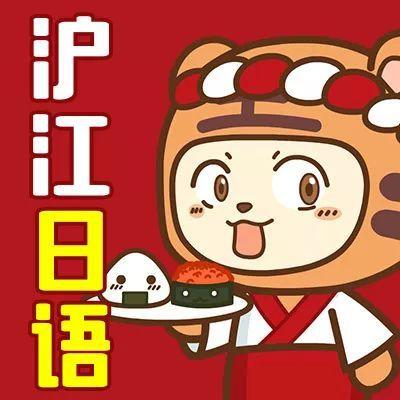 教研支招:跟你分享日语单词记忆小技巧!