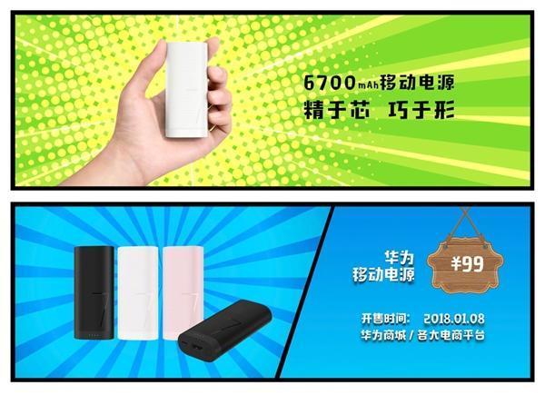 华为超小移动电源发布:6700mAh/99元的照片 - 2
