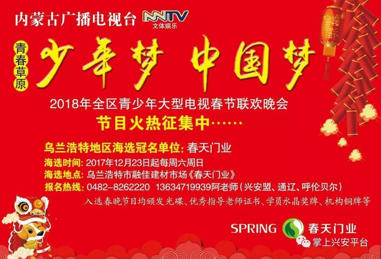 """关于举办"""" 少年梦 中国梦""""内蒙古广播电视台文体娱乐频道2018春节晚会"""