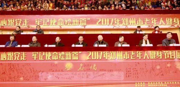 betway必威娱乐平台郑州文体展演迎新年初