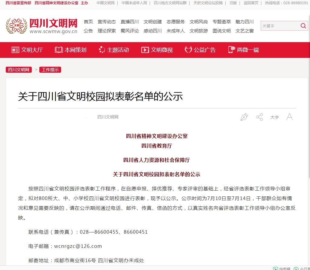 """仪陇实验学校获评首届""""四川省文明校园""""称号"""