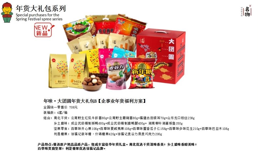 春节食品大礼包企业年会礼品送健康春节礼品批发团购