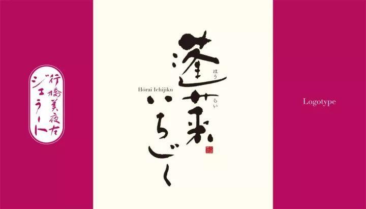 日本包装设计中的书法字体设计图片