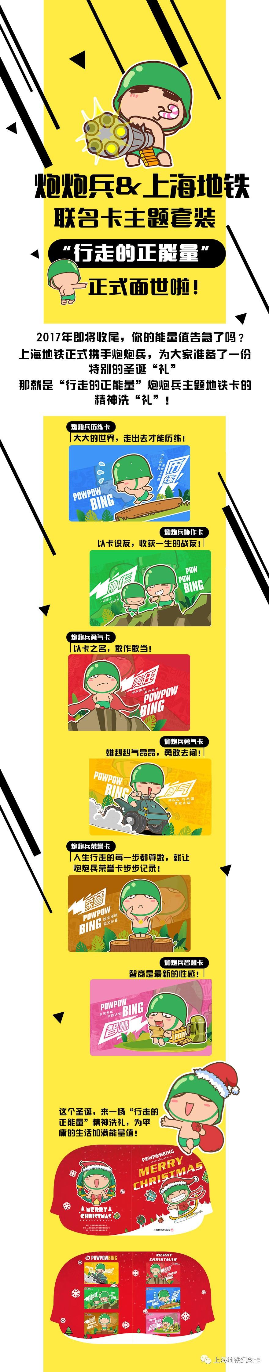 旅游 正文  201 2017年12月25日在上海地铁纪念卡专卖店有售  炮炮兵