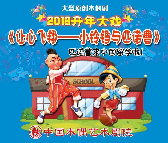 木偶剧院开年大戏首次聚焦自闭症儿童