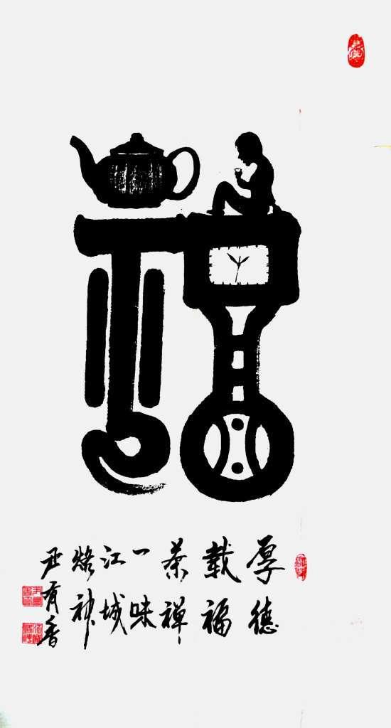 四川字体矢量图
