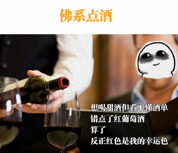 佛系葡萄酒爱好者的日常