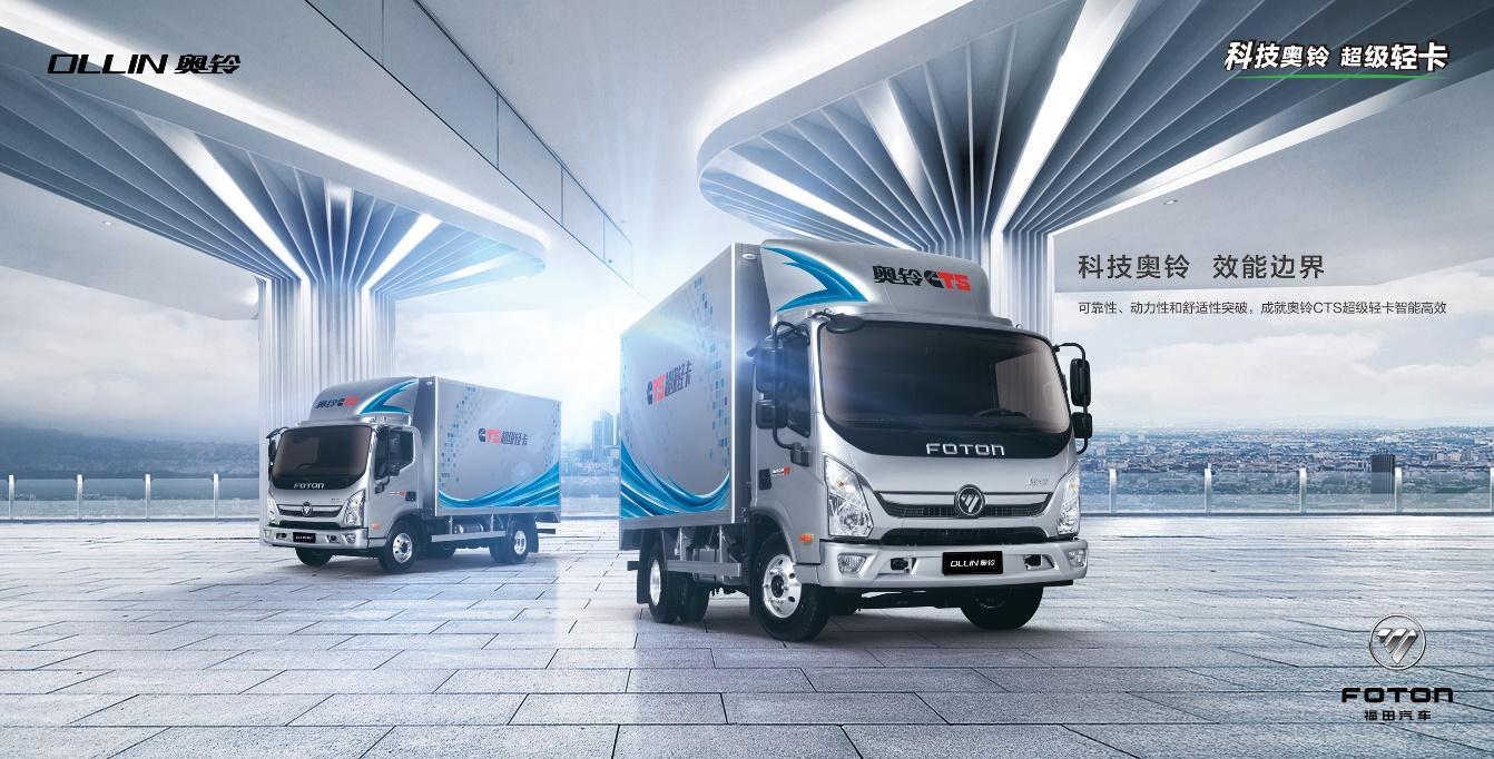 福田奥铃t3是福田汽车倾力打造的一款专业微卡,采用日系卡车技术,融合
