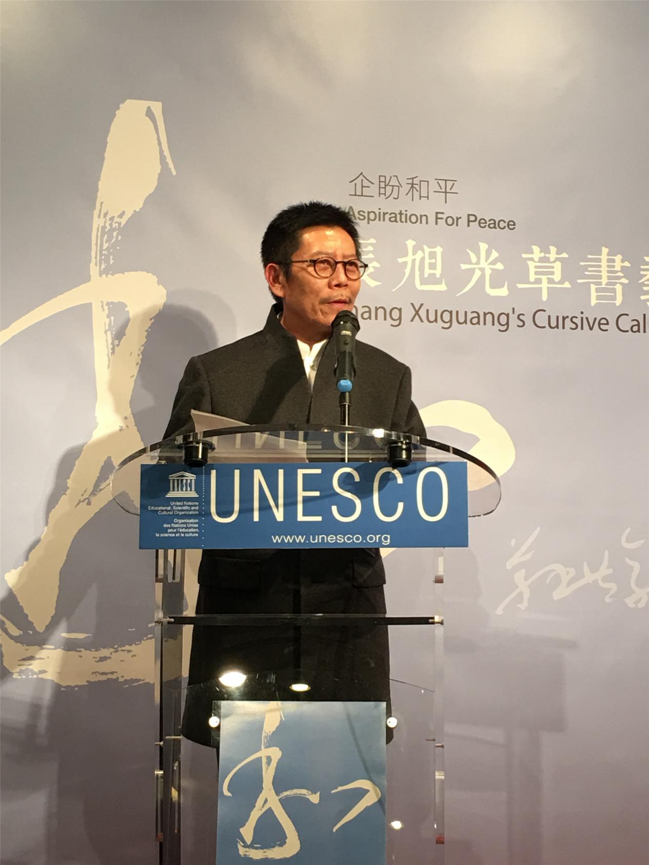 张旭光草书艺术巴黎展在联合国教科文组织总部隆重开幕