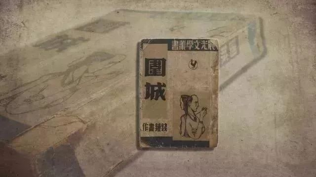 缅怀钱钟书丨一部《围城》一生情(附经典语录