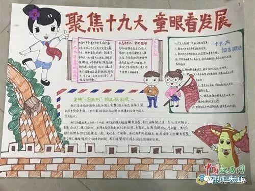 武宁三小的学习宣传十九大学生手抄报作品