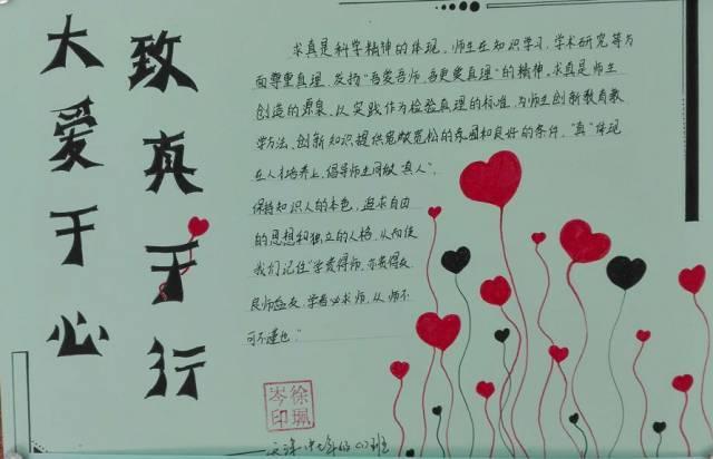 """绘制以""""师长情谊""""为主题的手抄报,启发学生学会感恩老师和父母,懂得与"""