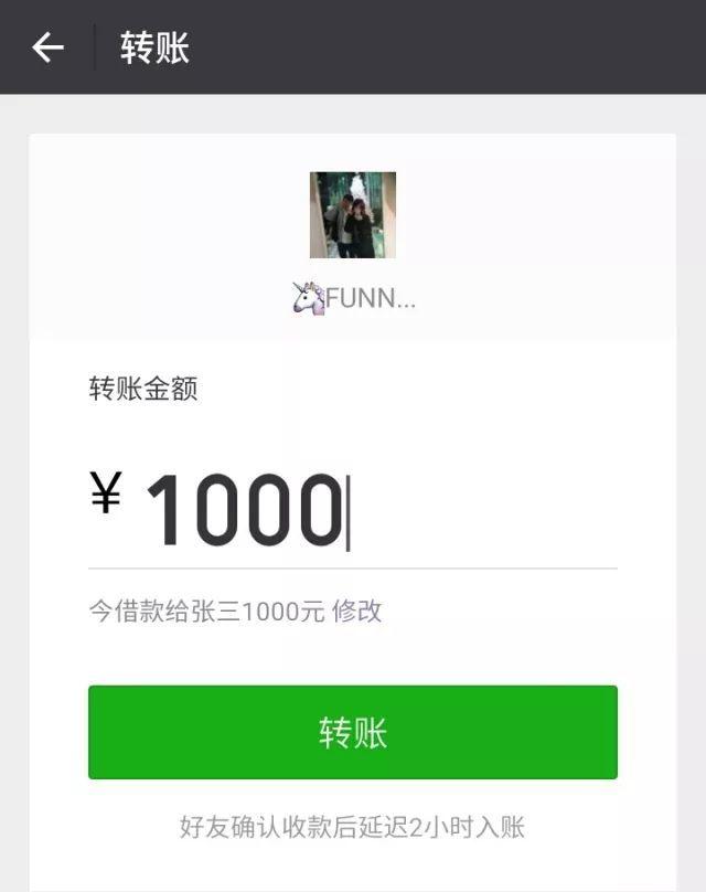 微信转账和红包的区别这么大?90%的广州人都不知道!图片
