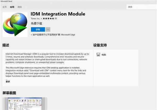 Edge浏览器IDM扩展上线:5倍提速、可断点续传的照片