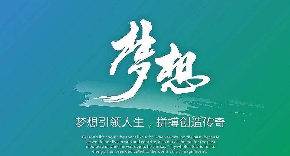 中国梦,龙图腾