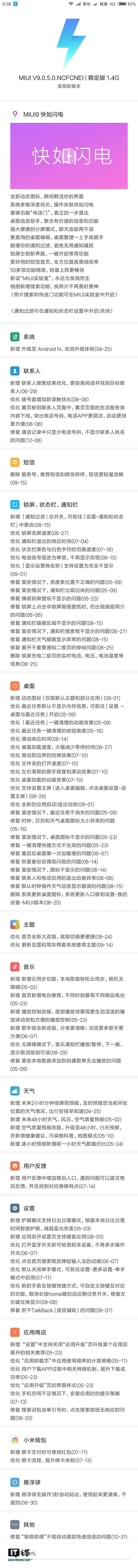 红米Note4X高通版终于升级安卓70