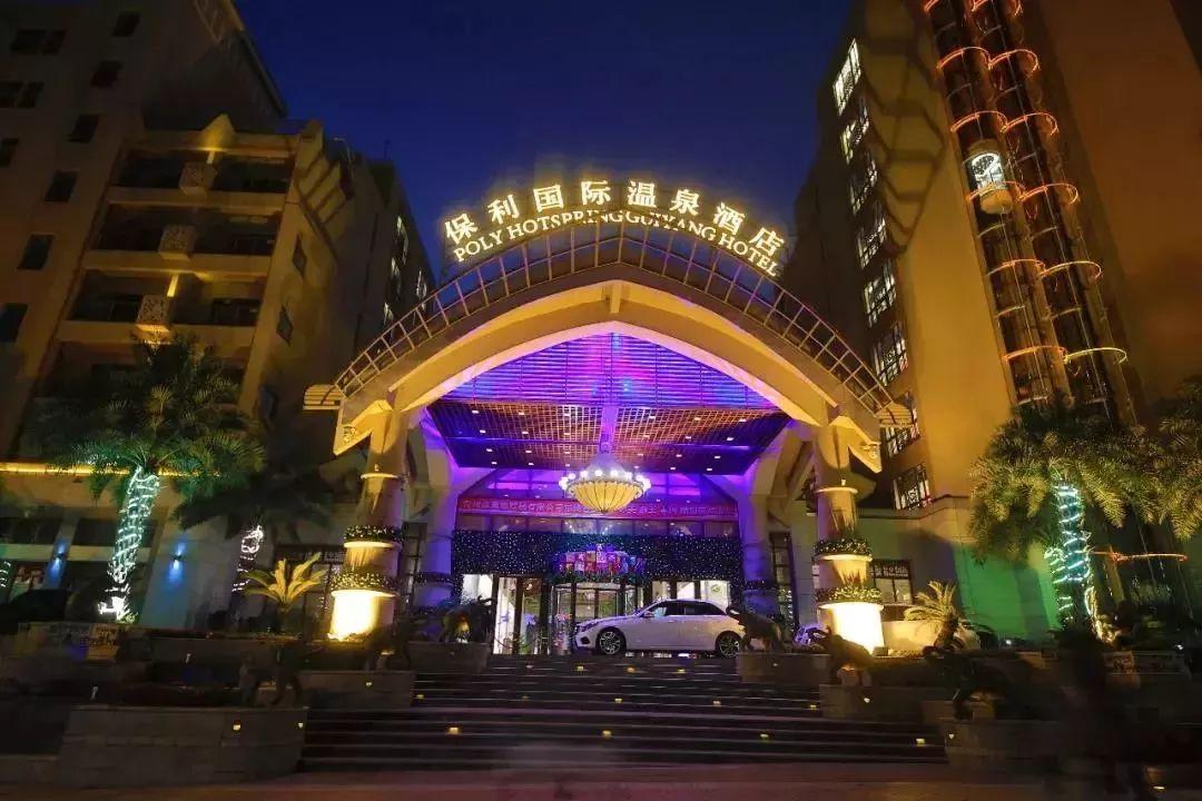 贵阳保利国际温泉酒店