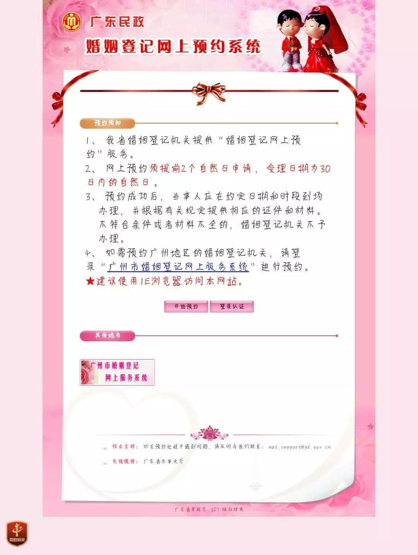 结婚登记如何网上预约 网上预约结婚登记要点--万家热线手机站