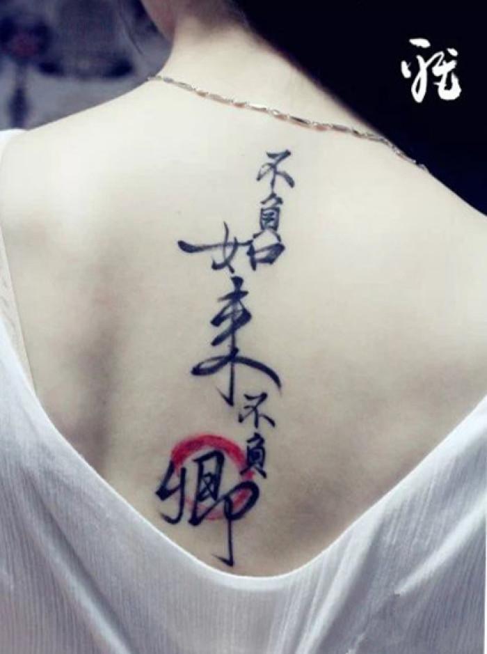 汉字纹身以水墨风格为主 线条清晰 雾不多但干净利落