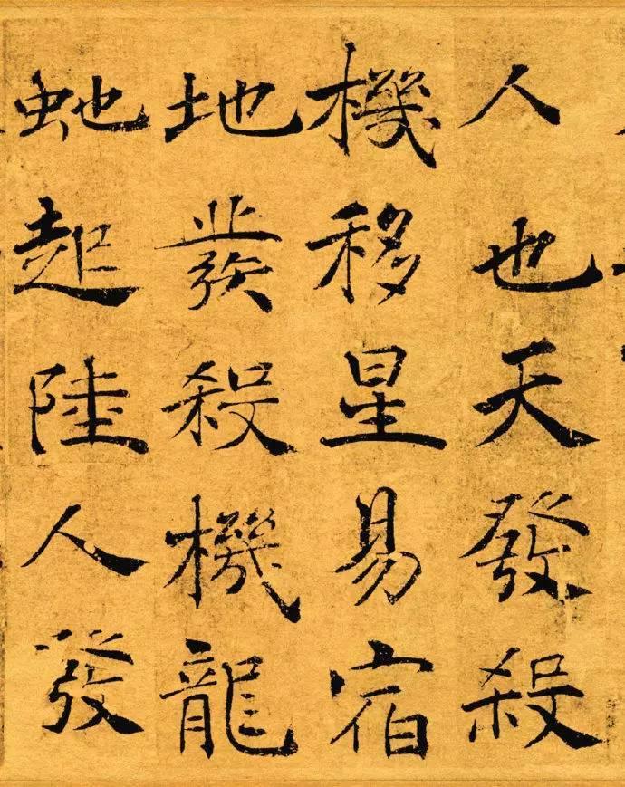 褚遂良 大字阴符经 原色版高清图 教育部推荐学习楷书重要范本