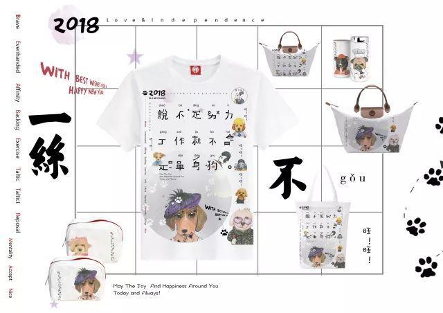 2018第四届中国设计院校大学生生肖狗文化设计大赛图片