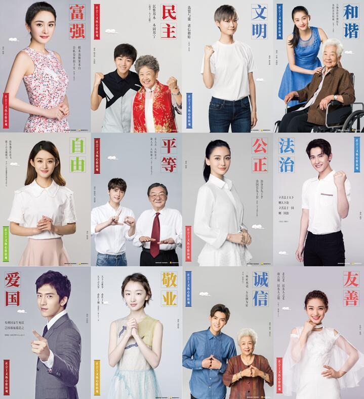 《我们的中国梦》发明星贺岁海报 星光版《我们的新时代》新春接力